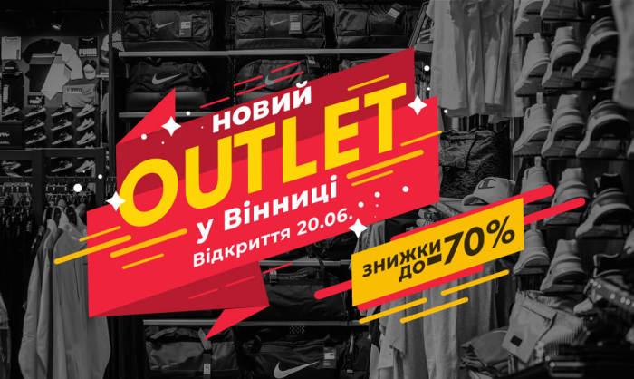 Запрошуємо на відкриття нового магазину  MEGASPORT OUTLET у Вінниці!