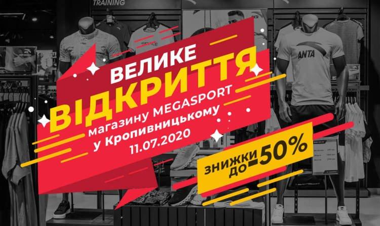 Відкриття оновленого магазину в Кропивницькому