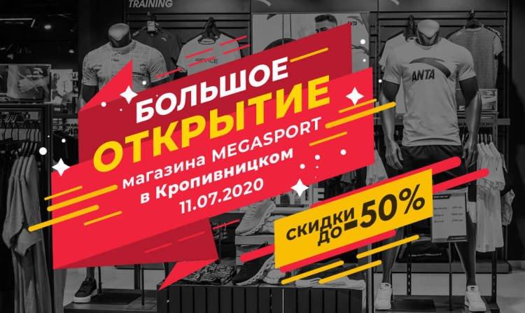 Открытие обновленного магазина в Кропивницком