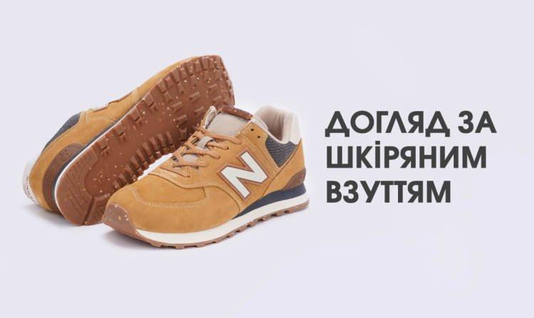 Догляд за шкіряним взуттям