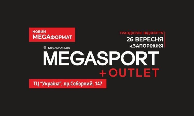 "Новий MEGAформат в ТЦ ""Україна"" м. Запоріжжя"
