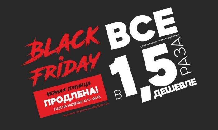 Черная пятница в 1,5 раза дешевле! Только в РОЗНИЧНЫХ магазинах MEGASPORT!