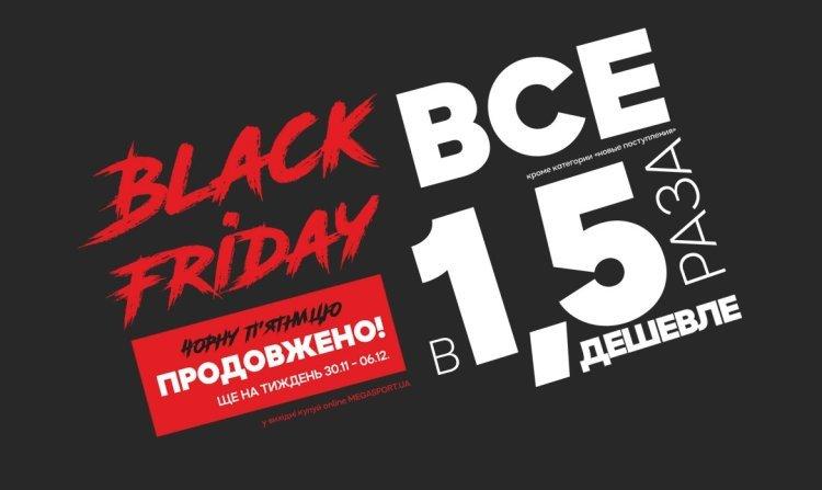 Чорна п'ятниця в 1,5 рази ДЕШЕВШЕ! Тільки в рОЗДРІБНИХ магазинах MEGASPORT!