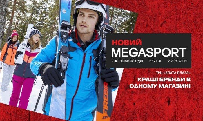 Новий MEGASPORT у ТРЦ Злата Плаза м. Рівне