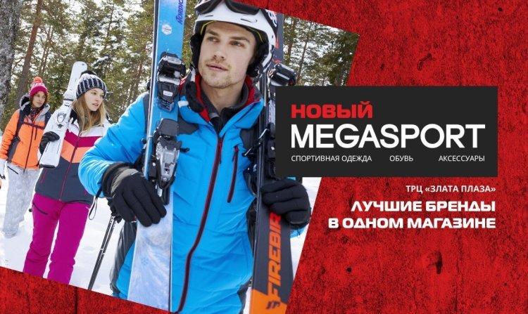 Новый MEGASPORT в ТРЦ Злата Плаза г. Ровно