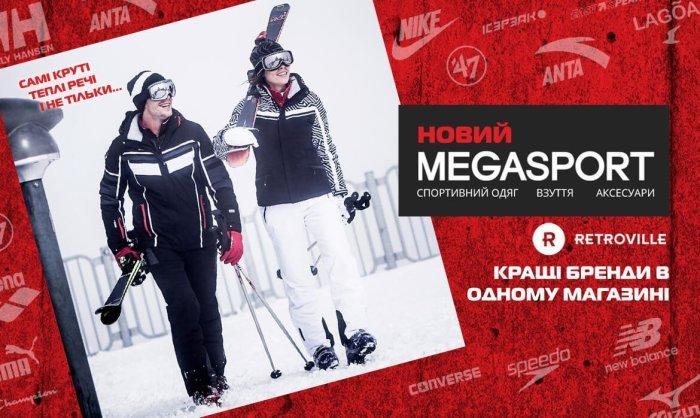 Новий MEGASPORT в ТРЦ Retroville місто Київ