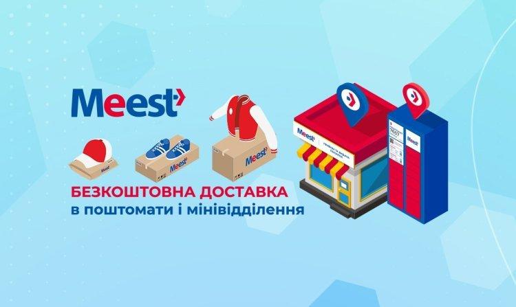 Безкоштовна доставка MEEST!