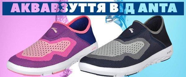 Обувь для сплавов и отдыха возле воды от Anta