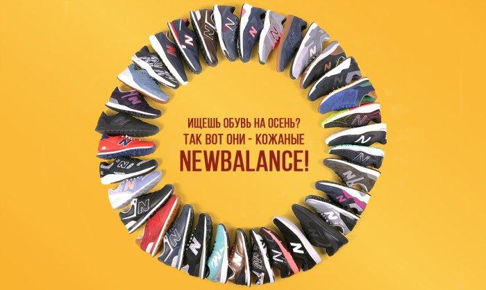 New Balance - заведи себе пару на осень