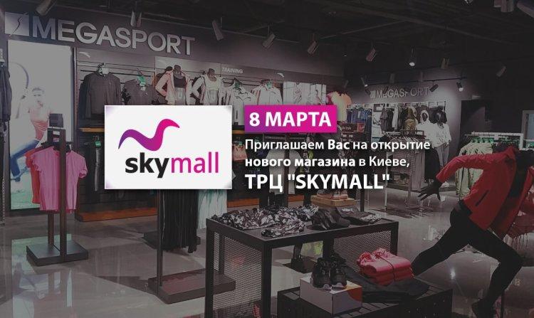 """Открытие нового магазина MEGASPORT в Киеве, ТРЦ """"SkyMall"""""""