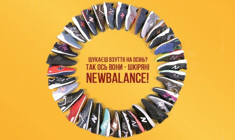 New Balance - заведи собі пару на осінь