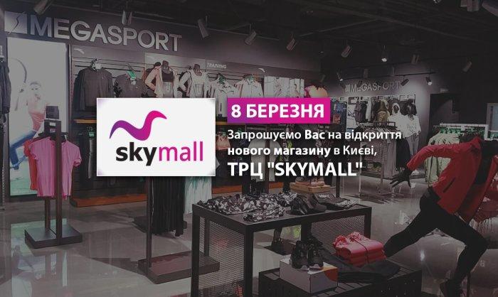 """Відкриття нового магазину MEGASPORT у Києві, ТРЦ """"SkyMall"""""""
