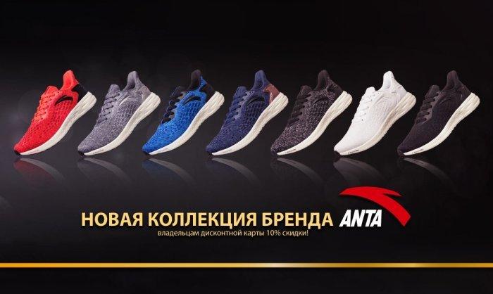 Встречай новую коллекцию бренда Anta!