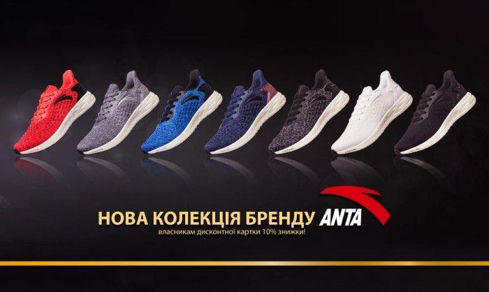 Зустрічай нову колекцію бренда Anta!