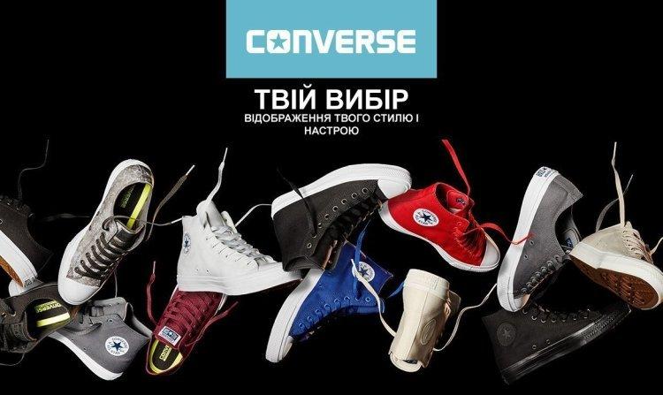 Converse - стиль взуття, що пасує тобі!