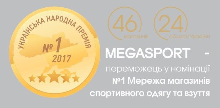 MEGASPORT визнано найкращим спортивним магазином 2017 року!